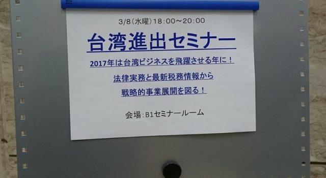 【活動報告】台湾セミナー講師を務めました