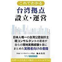 【書籍刊行】「これでわかる台湾拠点設立・運営」