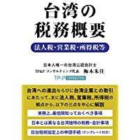 【書籍刊行第二弾】台湾の税務概要
