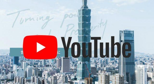 YouTubeで動画配信始めました