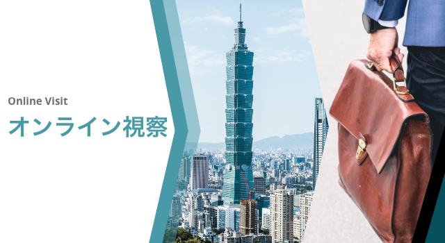 台湾市場オンライン視察サービス