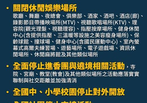 台湾、6月14日まで休業期間を延長